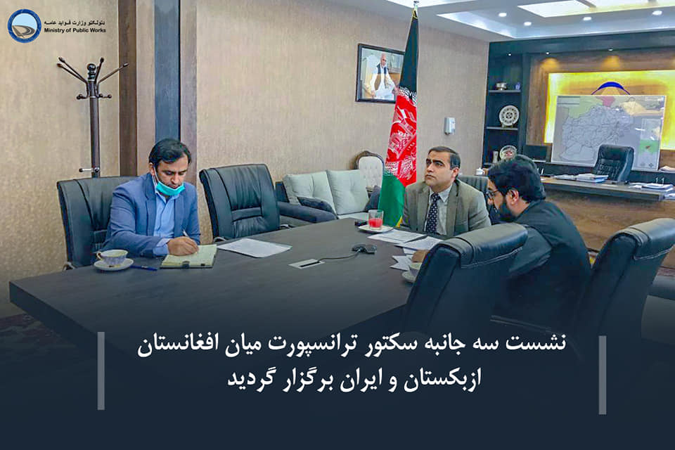 نشست سه جانبه سکتور ترانسپورت میان افغانستان ازبکستان و ایران برگزار گردید