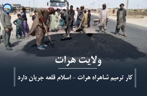 کار ترمیم شاهراه هرات – اسلام قلعه جریان دارد