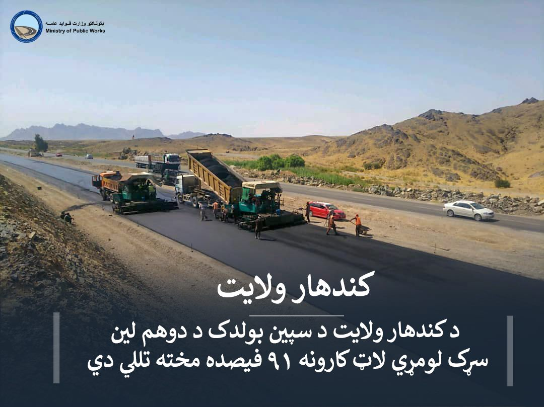 The second line of Spin Boldak road in Kandahar province has more than 91% completed