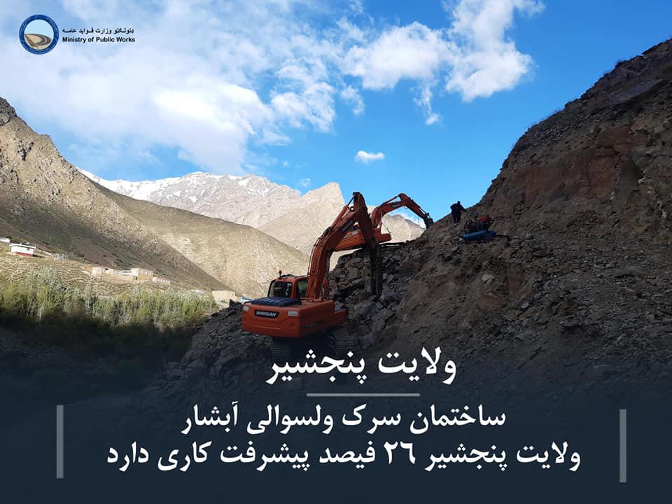 ساختمان سرک ولسوالی آبشار ولایت پنجشیر ۲۶ فیصد پیشرفت کاری دارد