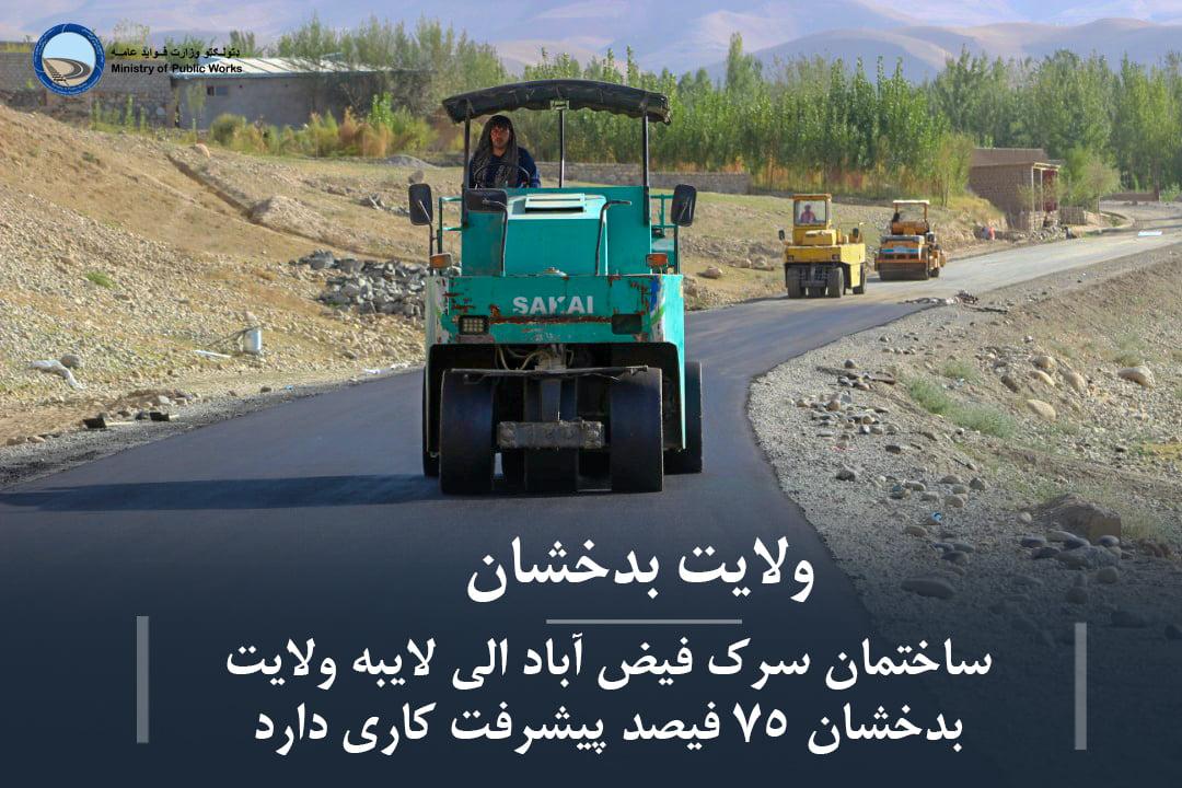 ساختمان سرک فیض آباد الی لایبه ولایت بدخشان ۷۵ فیصد پیشرفت کاری دارد