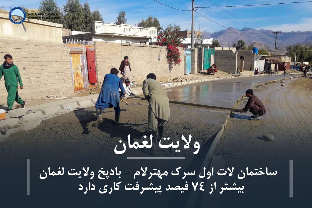 ساختمان لات اول سرک مهترلام - بادپخ ولایت لغمان بیشتر از ۷۴ فیصد پیشرفت کاری دارد