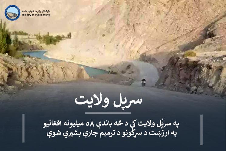 په سرپُل ولایت کې د څه باندې ۵۸ میلیونه افغانیو په ارزښت د سړکونو د ترمیم چارې بشپړي شوې